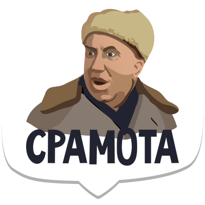 Мемы рунета messages sticker-11