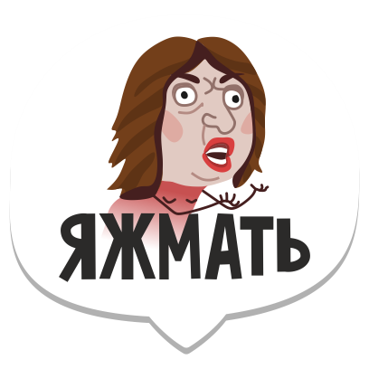 Мемы рунета messages sticker-2