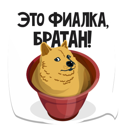 Мемы рунета messages sticker-0
