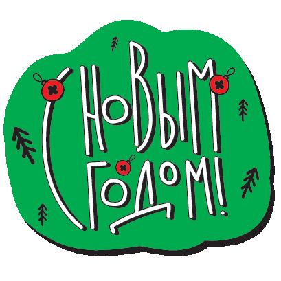 Новый год от Вкусной Помощи! messages sticker-6