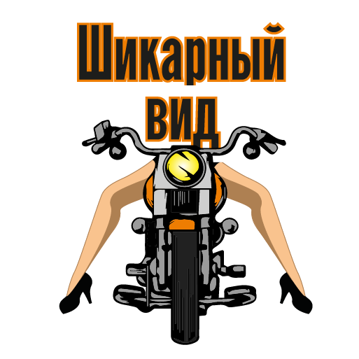 H.O.G. Kiev Stickers messages sticker-6