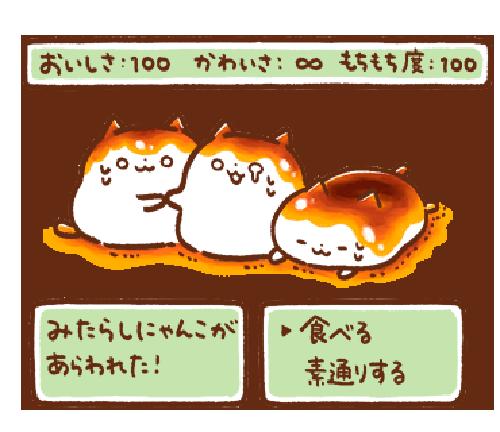 みたらしにゃんこ messages sticker-10