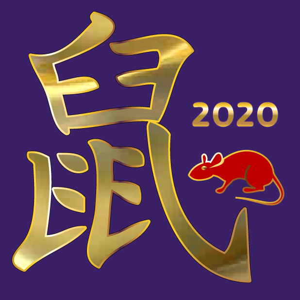 Year of the Rat Stickers messages sticker-5