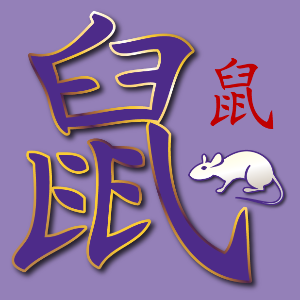 Year of the Rat Stickers messages sticker-1