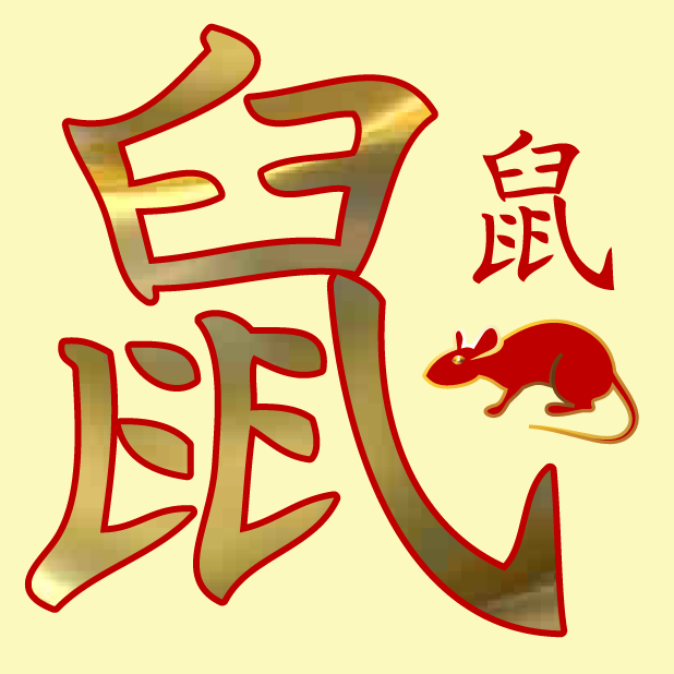 Year of the Rat Stickers messages sticker-8