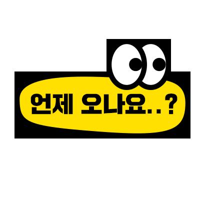 SSG 말 좀 해줘요 - SSG Sticker messages sticker-3