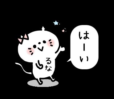 Runa-chan Sticker messages sticker-1