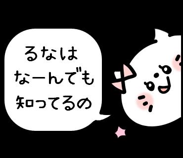 Runa-chan Sticker messages sticker-7