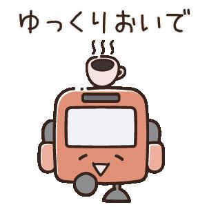 みんなでおでかけステッカー messages sticker-11