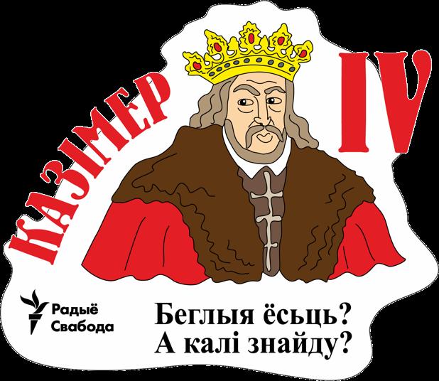 Беларускія Князі. messages sticker-5