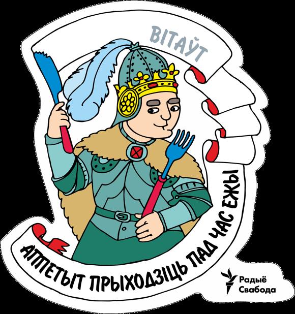 Беларускія Князі. messages sticker-2