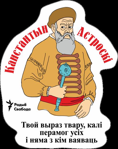 Беларускія Князі. messages sticker-7