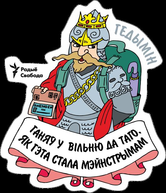 Беларускія Князі. messages sticker-1