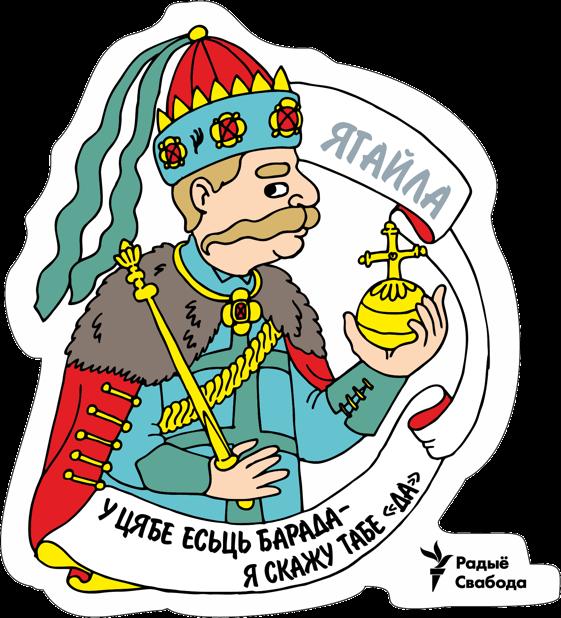 Беларускія Князі. messages sticker-10