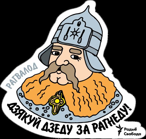 Беларускія Князі. messages sticker-0