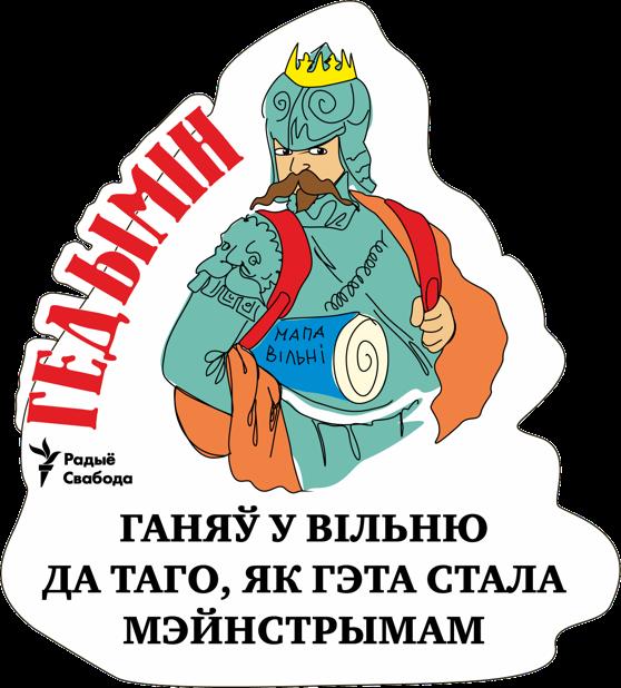 Беларускія Князі. messages sticker-6