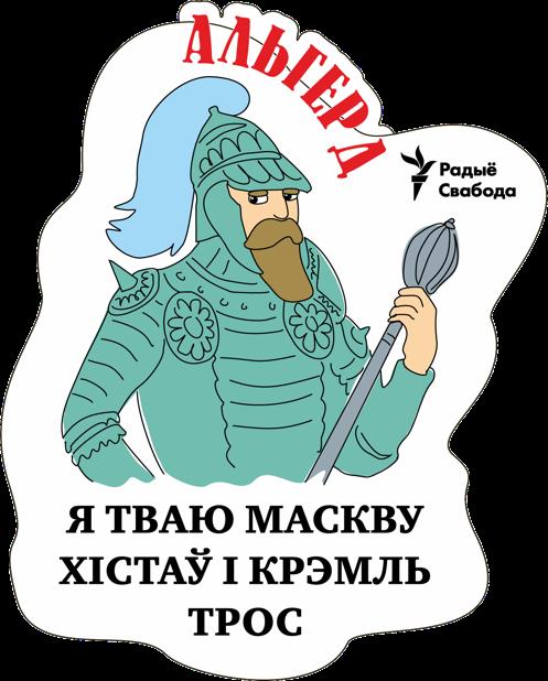 Беларускія Князі. messages sticker-4