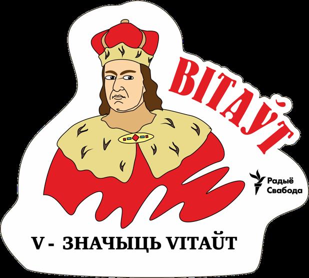 Беларускія Князі. messages sticker-8