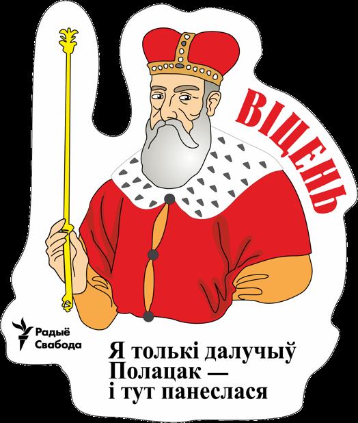 Беларускія Князі. messages sticker-3