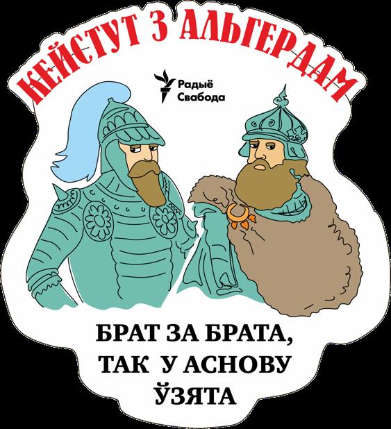 Беларускія Князі. messages sticker-9