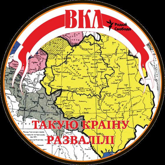Беларускія Князі. messages sticker-11