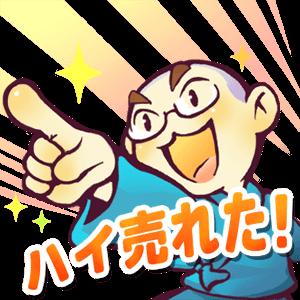 くまんぼう和尚のバカ売れ御利益ステッカー messages sticker-11