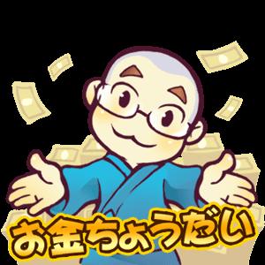 くまんぼう和尚のバカ売れ御利益ステッカー messages sticker-10