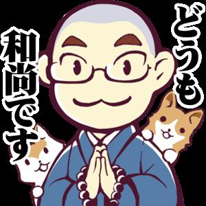くまんぼう和尚のバカ売れ御利益ステッカー messages sticker-8