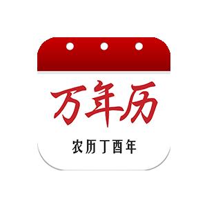Calendar-2018 messages sticker-1