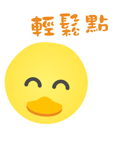 鴨鴨朋友貼圖 messages sticker-6