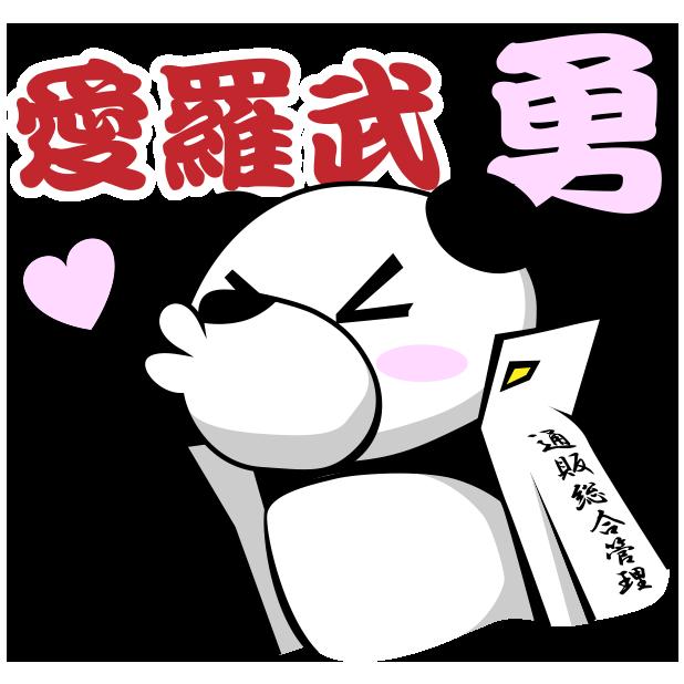 特攻パンダ messages sticker-8