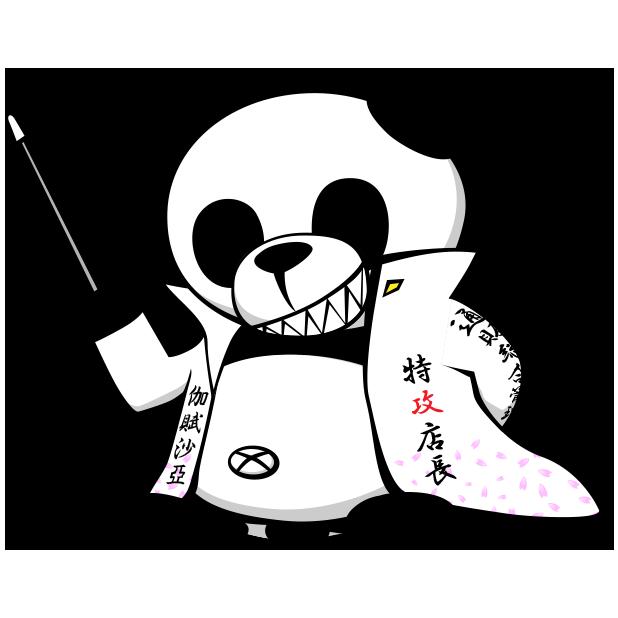 特攻パンダ messages sticker-1