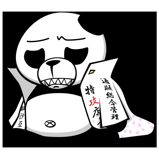 特攻パンダ messages sticker-2