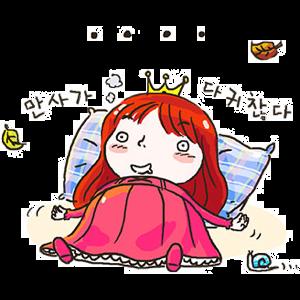 공주님 납시오 messages sticker-9