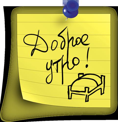 Бумажные стикеры записки messages sticker-0