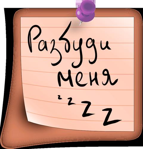 Бумажные стикеры записки messages sticker-2