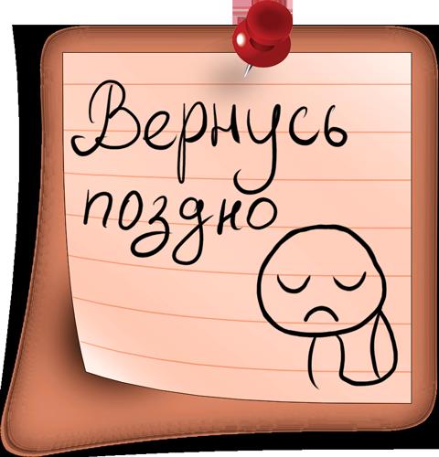 Бумажные стикеры записки messages sticker-3