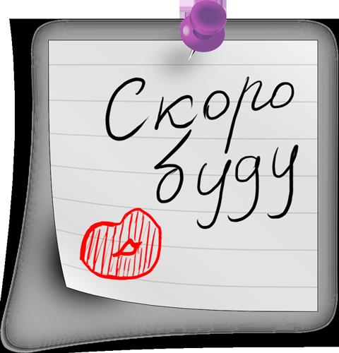 Бумажные стикеры записки messages sticker-4