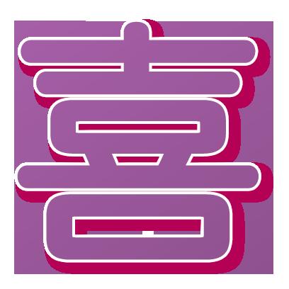 LovelyIwateKanji messages sticker-6