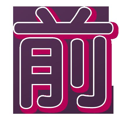 LovelyIwateKanji messages sticker-8