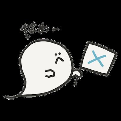 obake chan!! messages sticker-4