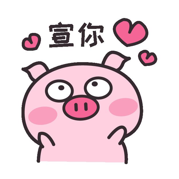 皮特猪 messages sticker-10