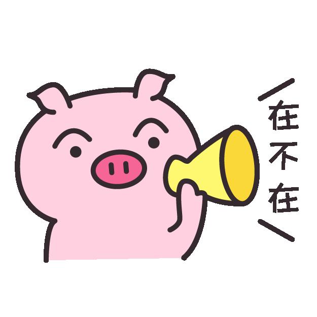 皮特猪 messages sticker-3