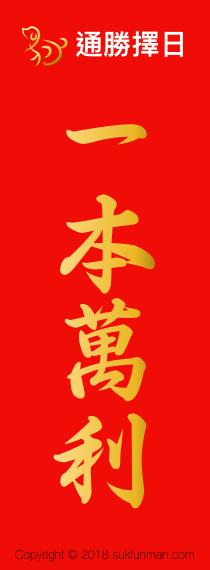 揮春 2018 messages sticker-2