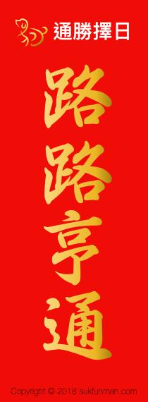 揮春 2018 messages sticker-9