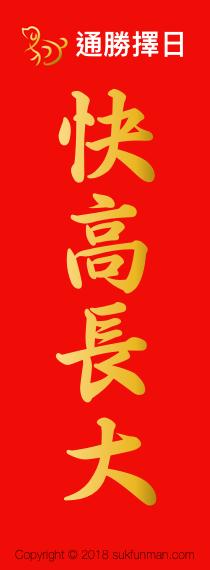 揮春 2018 messages sticker-8
