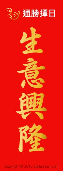 揮春 2018 messages sticker-0