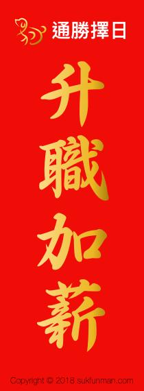 揮春 2018 messages sticker-7