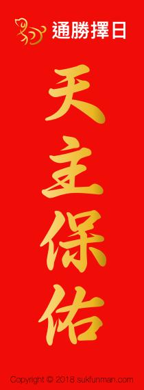 揮春 2018 messages sticker-10