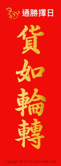 揮春 2018 messages sticker-3